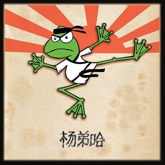 Karate Kröte